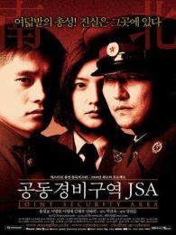 共同警备区JSA
