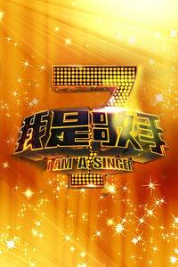 我是歌手 第三季