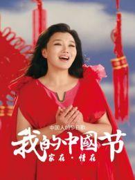 我的中国节之重阳节