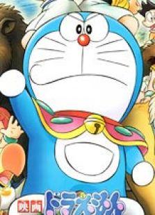 哆啦A梦2012剧场版:大雄与奇迹之岛 国语版