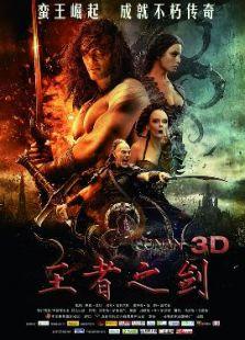 王者之剑3D