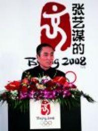 张艺谋的2008(2)