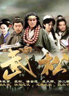 武松(2013版)