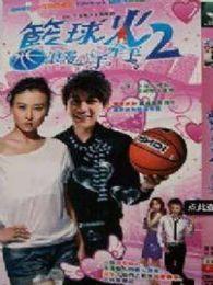 篮球火 台湾版