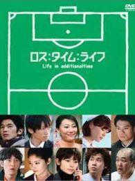 人生补时 日语版