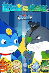 蓝巨星和绿豆鲨之国学课堂