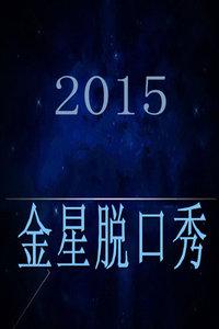 金星脱口秀 2015