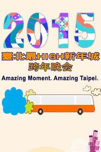 台北最HIGH新年城跨年晚会 2015