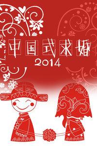 中国式求婚 2014