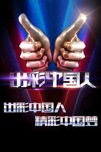 出彩中国人 2014