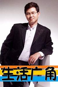 生活广角 2014