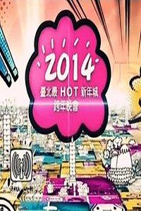 台北最HIGH新年城晚会 2014