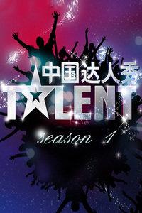 中国达人秀 第一季