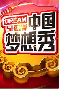 中国梦想秀 第四季