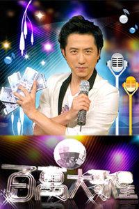 百万大歌星 2012