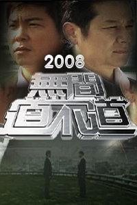 無間道不道 2008