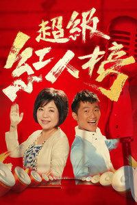 超级红人榜 2011