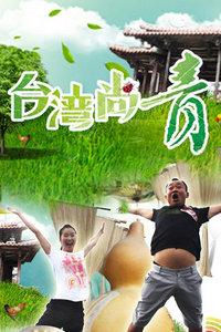 台湾尚青 2011