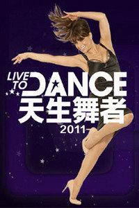 天生舞者 2011