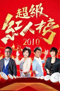 超级红人榜 2010