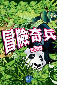 冒险奇兵 2006