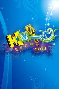 K歌一下 2013
