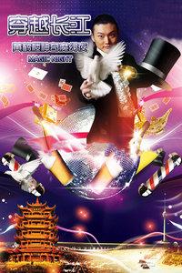 穿越长江黄鹤楼神奇魔幻夜 2012