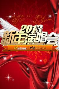 山东卫视新年演唱会 2013