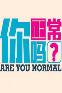 你正常吗 2015
