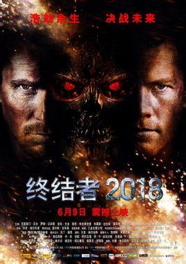 终结者4:救世军/终结者2018