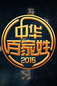 中华百家姓 2015