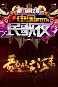 歌从黄河来新年特别节目·中国民歌夜 2016