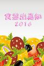 食鉴出真知 2016