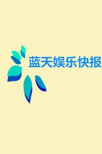 蓝天娱乐快报 2016