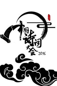 中国诗词大会 2016
