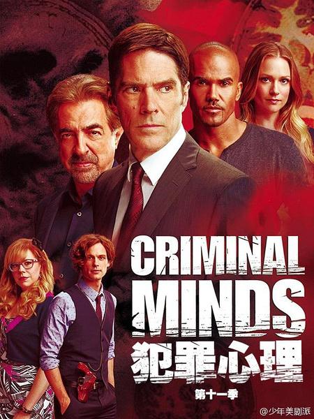 犯罪心理第十一季