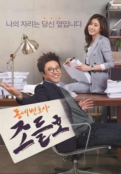 邻家律师赵野浩