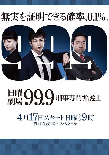 99.9-刑事专业律师