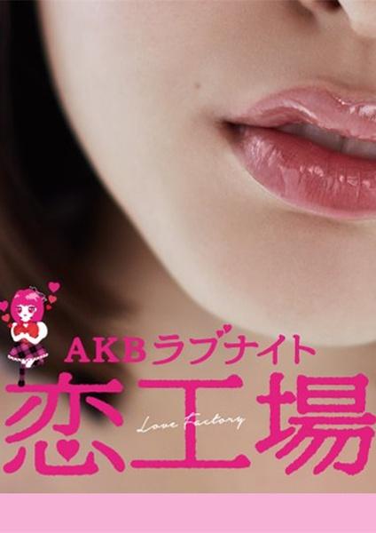 AKB恋爱夜恋工场