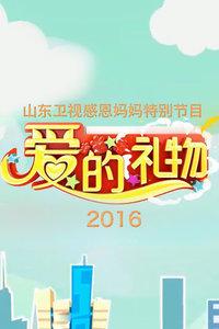 爱的礼物-山东卫视感恩妈妈特别节目 2016