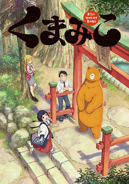 熊巫女/当女孩遇到熊
