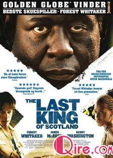 末代独裁/苏格兰最后的国王