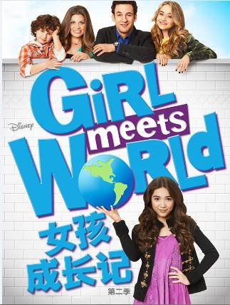 俏姑娘看世界第三季