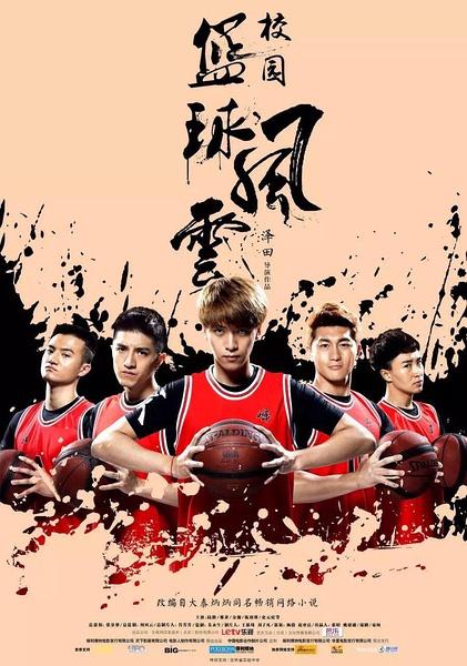 校园篮球风云