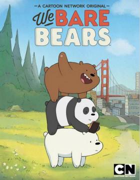 熊熊三贱客/咱们裸熊第二季
