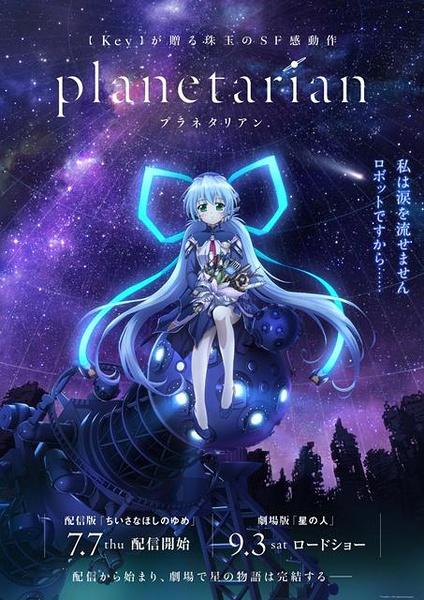 星之梦planetarian