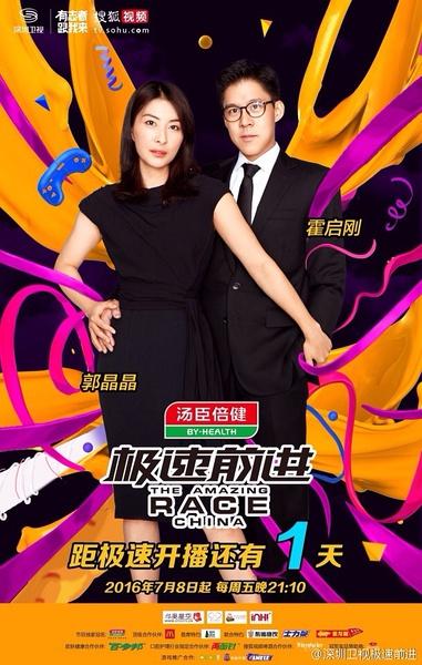 极速前进第三季(中国版)