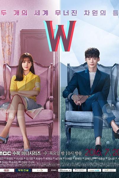 W-两个世界