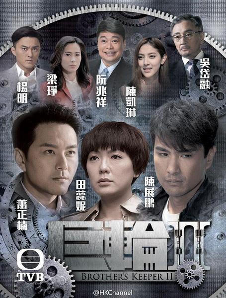 巨轮2粤语版