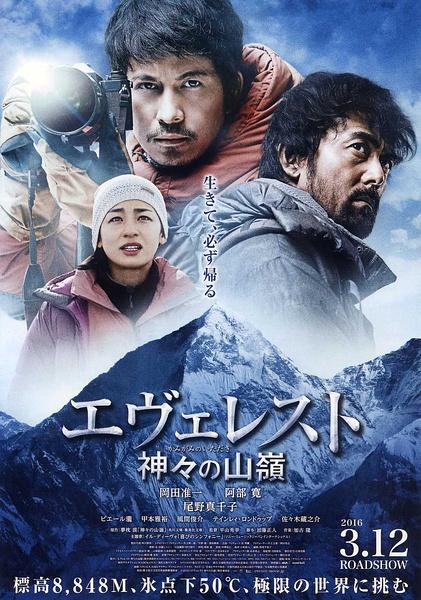珠峰:神之山岭